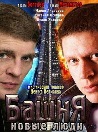 Скачать сериал  Башня. Новые люди / Башня - 2 (2012)
