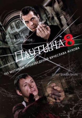 Скачать сериал Паутина - 8 (2015)
