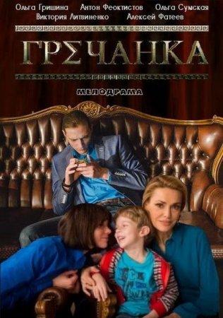 Скачать сериал Гречанка (2015)