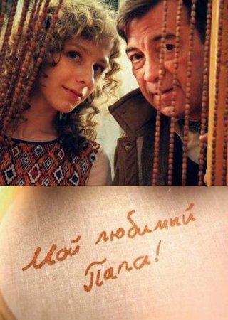 Скачать сериал Мой любимый папа! (2015)