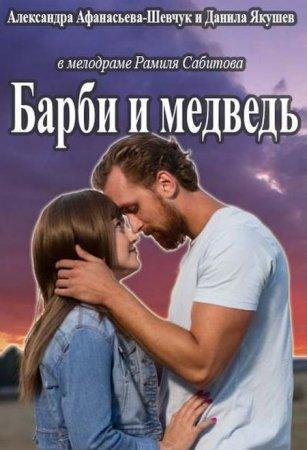 Скачать сериал Барби и медведь (2015)