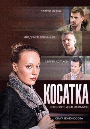 Скачать сериал Косатка (2015)