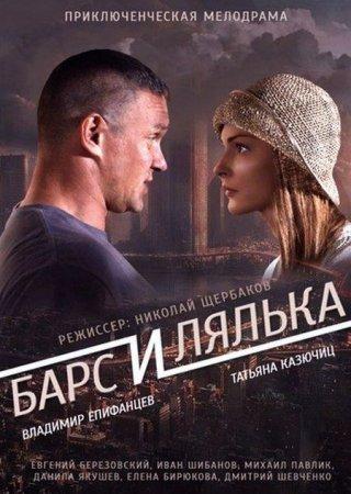 Скачать сериал Барс и Лялька (2015)