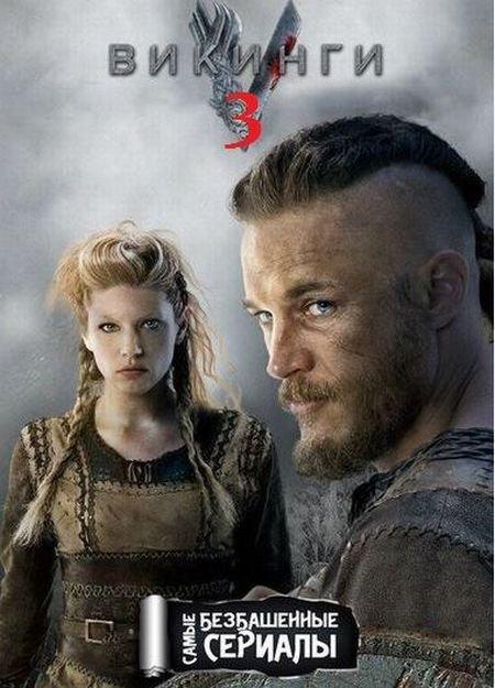 Скачать фильм викинг