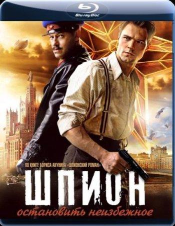 Скачать сериал  Шпион (2012)