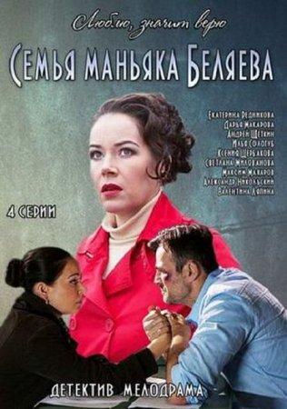 Скачать сериал Семья маньяка Беляева (2015)
