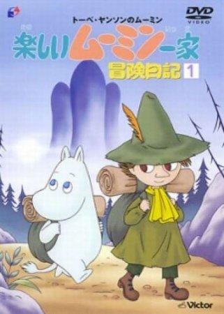 Скачать мультсериал Счастливое семейство Муми-троллей (1-2 сезон 1990-1991) ...