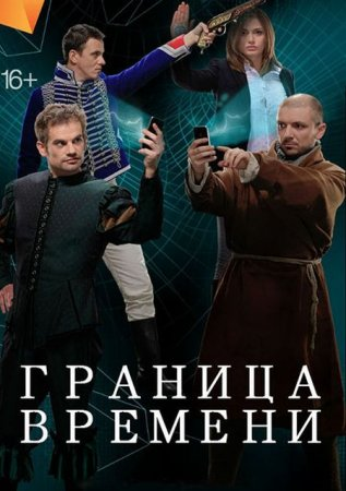 Скачать сериал Граница времени (2015)