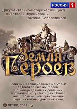 Скачать сериал Земля героев (2014)
