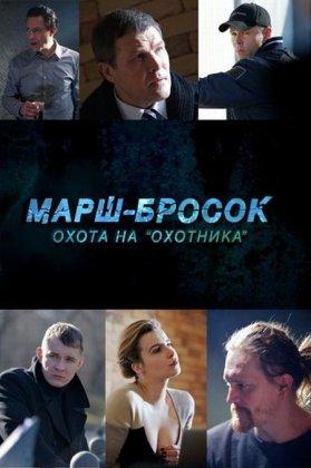 Скачать сериал Марш-Бросок: Охота на «Охотника» (2015)
