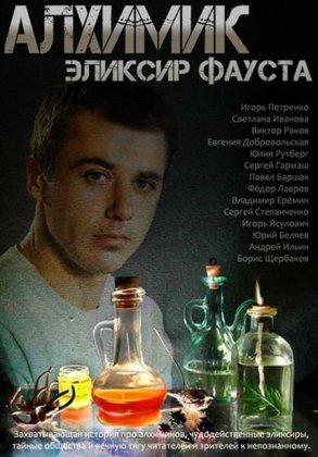 Скачать сериал Алхимик / Алхимик. Эликсир Фауста (2015)