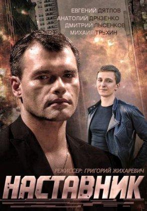 Скачать сериал Наставник (2015)