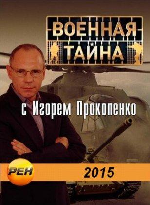Серия книг Игоря Прокопенко Военная Тайна скачать