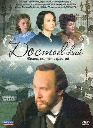 Скачать сериал Достоевский [2011] SATRip