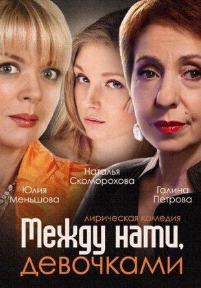 Скачать сериал Между нами, девочками (2015)