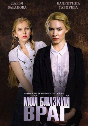 Скачать сериал Мой близкий враг (2015)