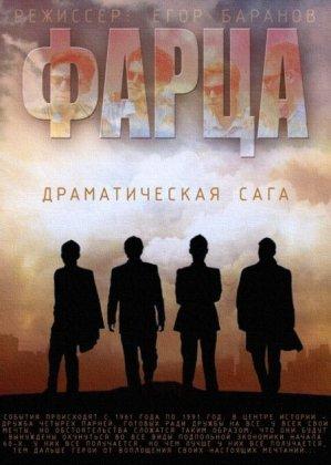 Скачать сериал Фарца (2015)