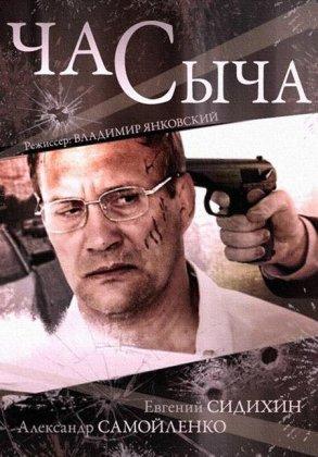 Скачать сериал Час Сыча (2015)