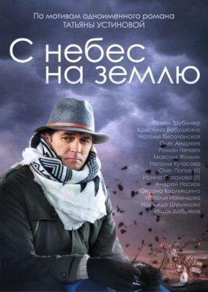 Скачать сериал С небес на землю (2015)