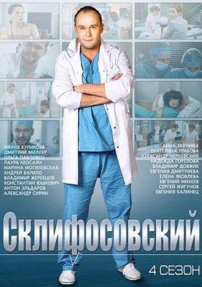 Скачать сериал Склиф - 4 сезон / Склифосовский 4 (2015)