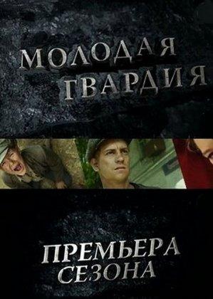 Скачать сериал Молодая гвардия (2015)
