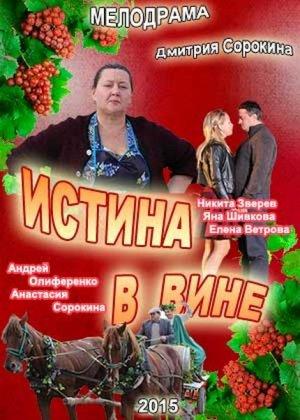 Скачать сериал Истина в вине (2015)