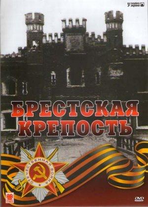 Скачать сериал Брестская крепость [2006]