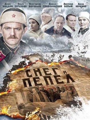 Скачать сериал Снег и пепел (2015)