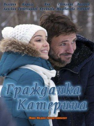 Скачать сериал Гражданка Катерина (2015)