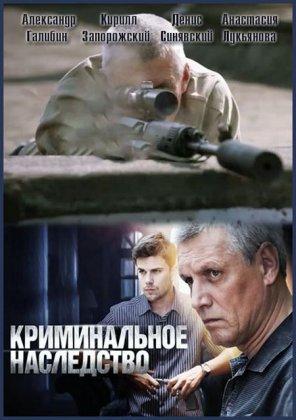 Скачать сериал Криминальное наследство (2015)