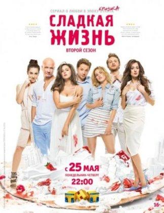 Скачать сериал Сладкая жизнь - 2 сезон (2015)