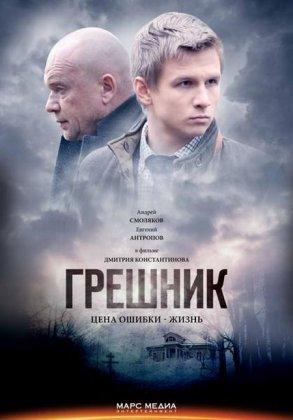 Скачать сериал Грешник (2015)