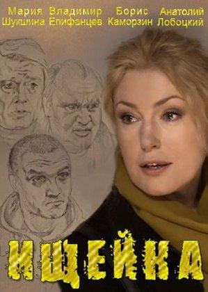 Скачать сериал Ищейка / Своя-чужая (2014)