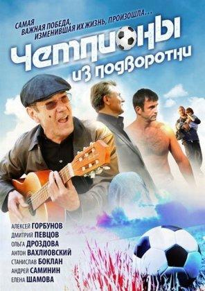 Скачать сериал  Чемпионы из подворотни (2012)