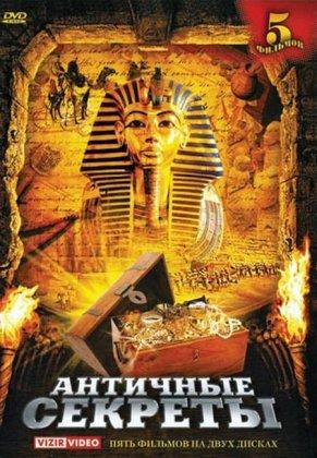 Скачать сериал Античные секреты / Ancient Secrets [2003]