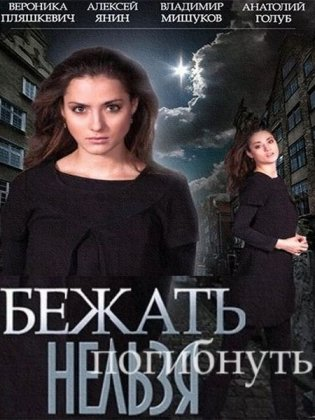Скачать сериал Бежать нельзя погибнуть (2015)
