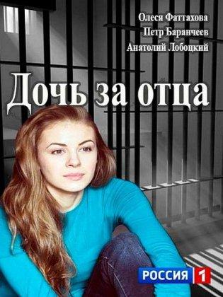 Скачать сериал Дочь за отца (2015)