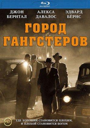 Скачать сериал  Город гангстеров / Mob City - 1 сезон (2013)