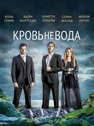 Скачать сериал Гуще, чем вода / Кровь не вода - 1 сезон (2014)