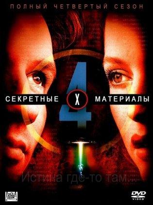 Скачать сериал Секретные материалы (4-й сезон) / The X Files 4 [1996-1997]