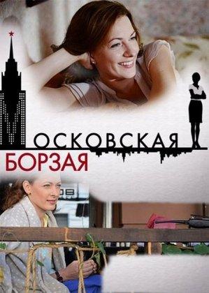 Скачать сериал Московская борзая (2015)