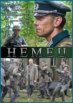 Скачать сериал Немец (2011) WEBRip