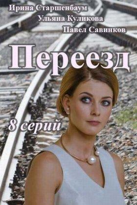 Скачать сериал Переезд (2015)