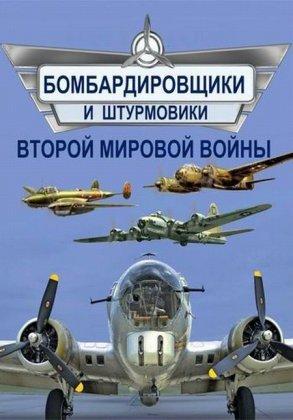 Скачать сериал Бомбардировщики и штурмовики Второй мировой войны [2015]