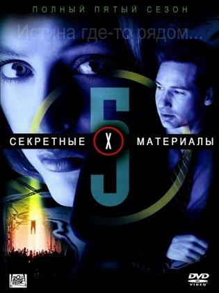 Скачать сериал Секретные материалы (5-й сезон) / The X Files 5 [1997-1998]