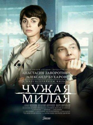 Скачать сериал Чужая милая (2015)