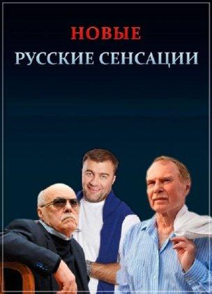 Скачать Новые русские сенсации [2015] SATRip
