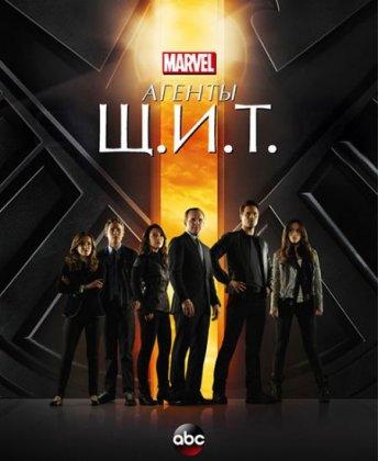 Скачать сериал Щ.И.Т. / Агенты ЩИТа / Agents of S.H.I.E.L.D. - 3 сезон (201 ...