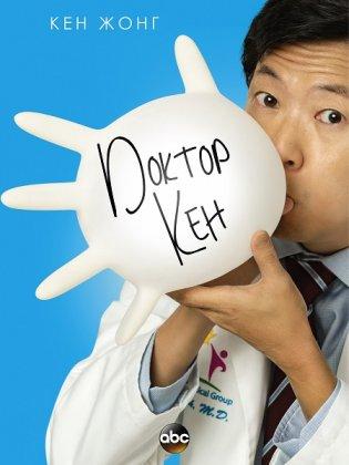Скачать сериал Доктор Кен / Dr. Ken -1 сезон (2015)