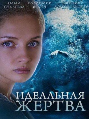 Скачать сериал Идеальная жертва (2015)